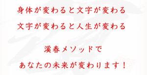 大阪市中央区 書道教室