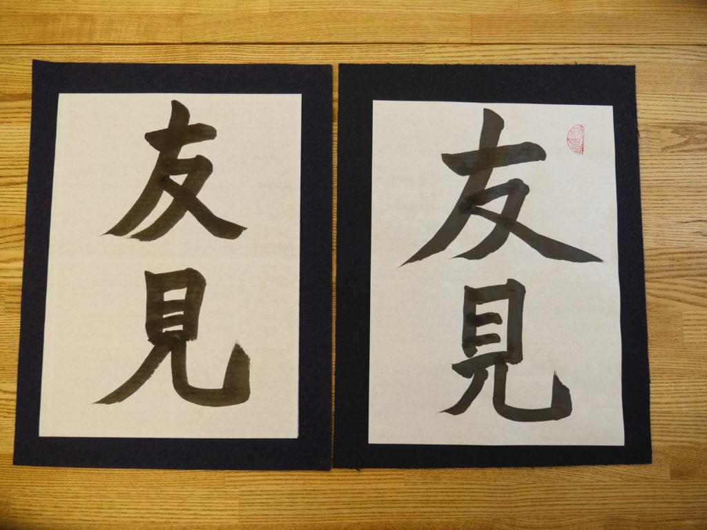 神戸市東灘区 書道教室